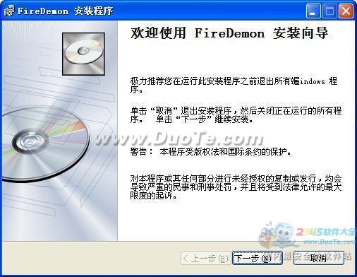 飞火流星(FireDemon)下载