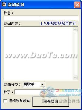 歌词大管家mini(GCD-mini)下载