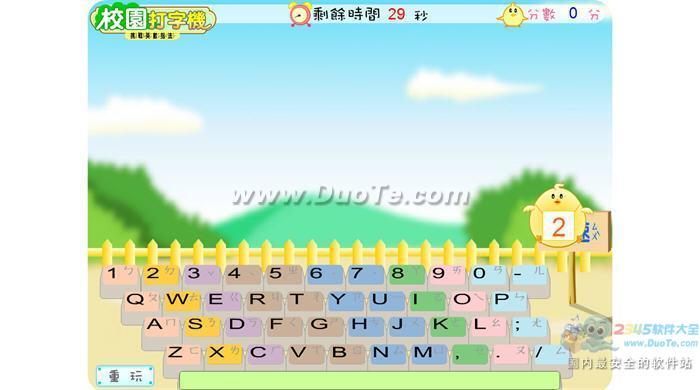 玩游戏快乐练打字下载