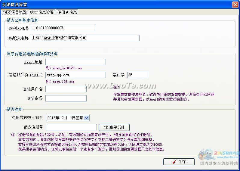 发票导出接口软件下载