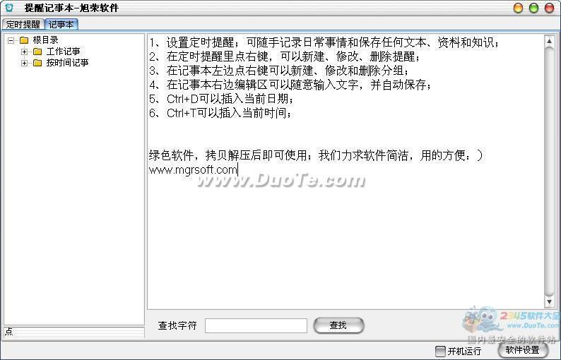 桌面记事本网址管理下载