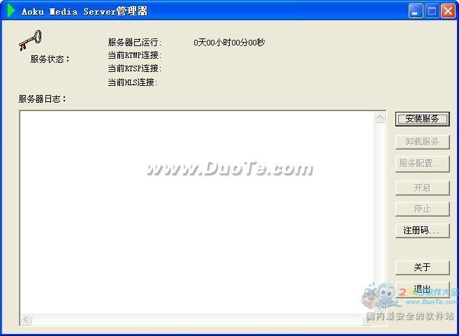 奥酷流媒体服务系统AMS下载