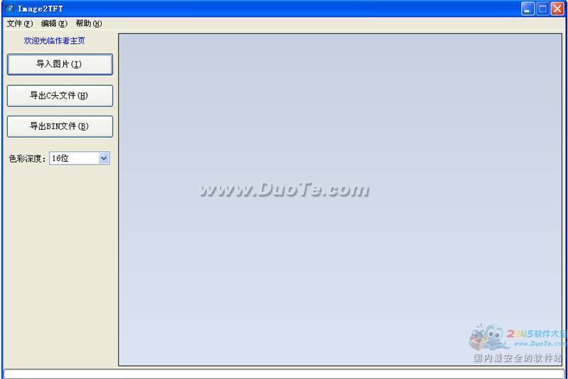 图片转BIN文件(Image2TFT)下载
