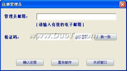 多多域名网客户端软件下载