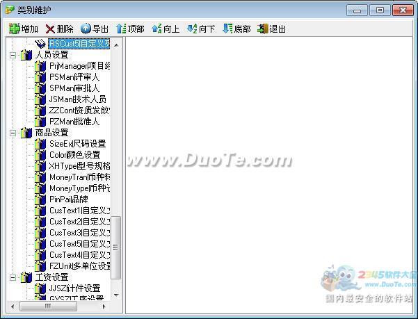 智信车辆销售管理软件下载