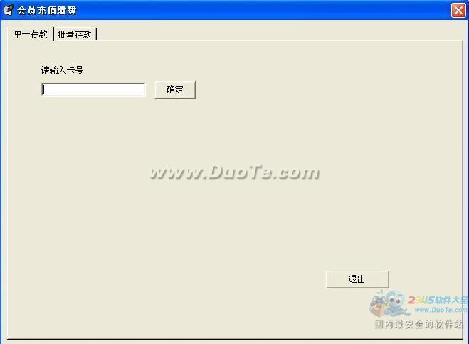 翰宇免费会员管理系统下载