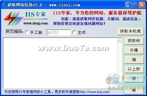 获取网站信息工具下载