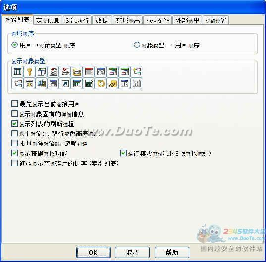 SI Object Browser (数据库开发工具)下载
