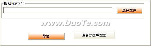 极速SQL数据库修复软件下载