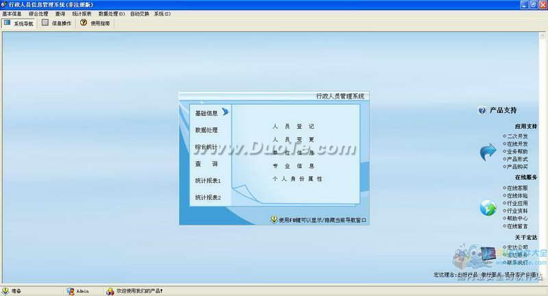 行政人员管理系统下载
