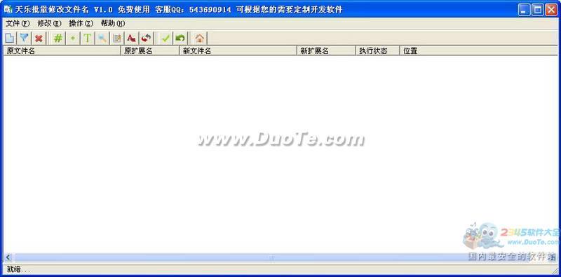 天乐批量修改文件名下载