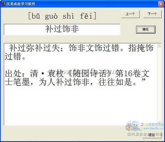 汉易成语学习软件下载