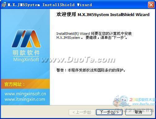 服装鞋帽分销软件明歆JM5下载