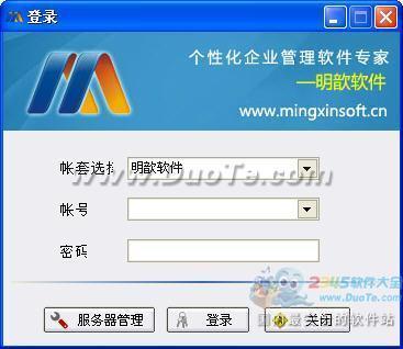 制衣ERP管理软件明歆M6下载