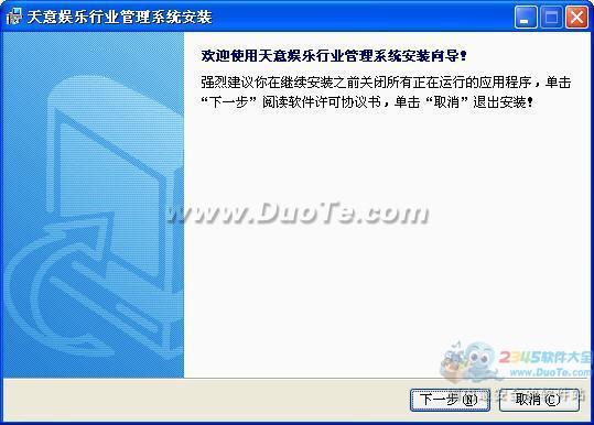 天意KTV娱乐行业管理系统下载