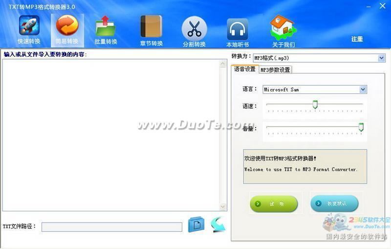 TXT转MP3格式转换器下载