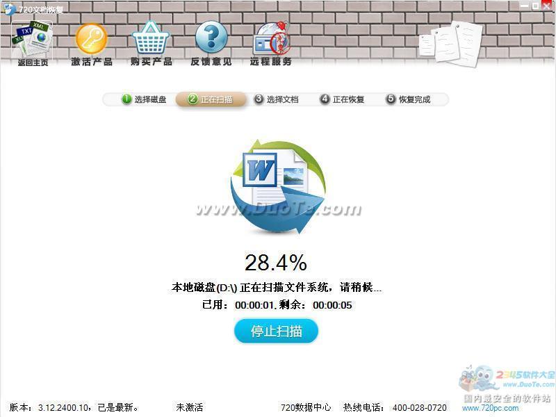 720数据恢复之文档恢复下载