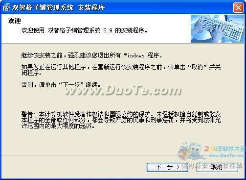 双智格子铺管理系统下载