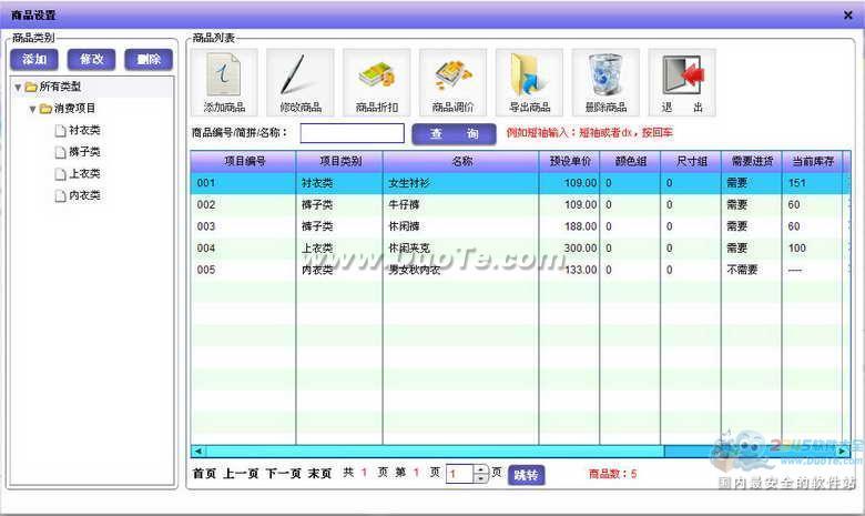 闻道服装销售管理软件下载