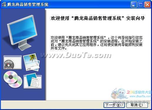 腾龙商品销售管理系统下载