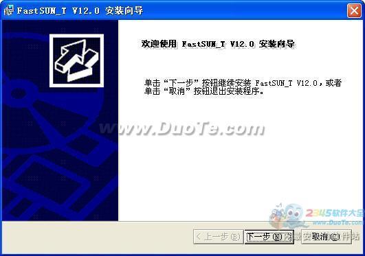 建筑日照分析计算软件FastSUN下载