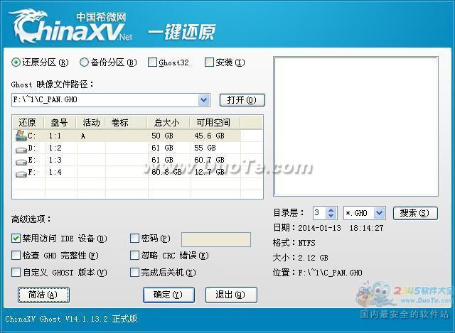 ChinaXV一键备份还原下载