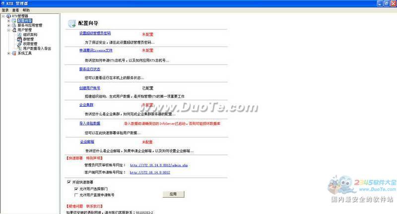 腾讯通RTX 服务器端 2013下载