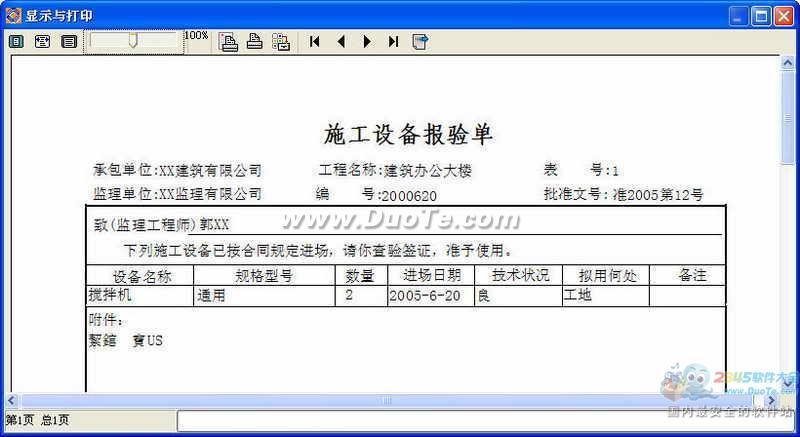 宏达公路工程质量检验评定管理系统下载