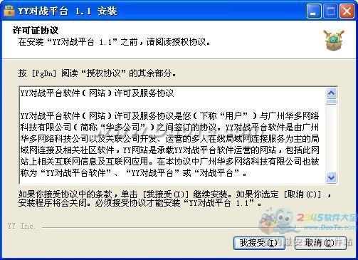 YY对战平台下载