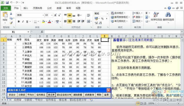 EXCEL成绩分析系统下载