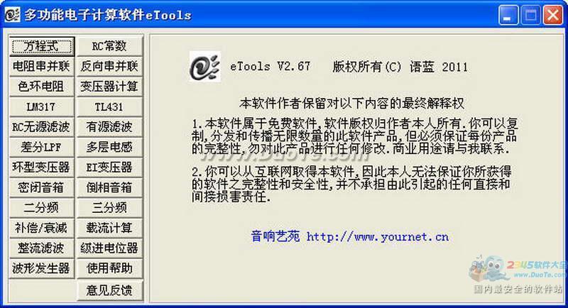 多功能电子计算软件(eTools)下载