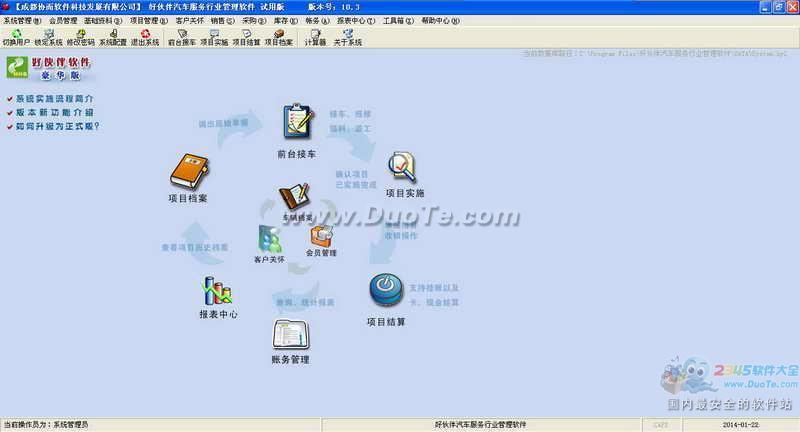好伙伴汽车服务行业管理软件下载