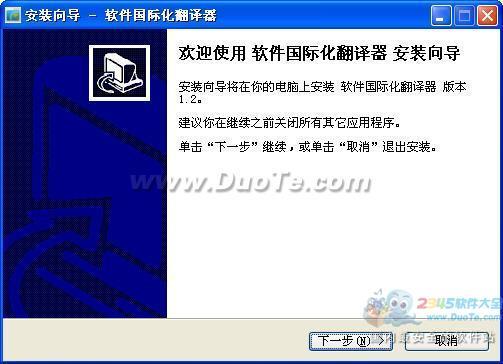 软件国际化翻译器下载