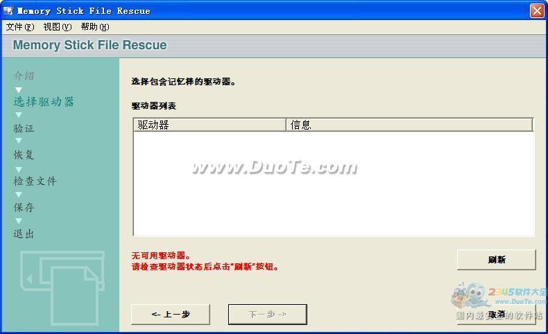 Memory Stick File Rescue(索尼记忆棒数据恢复软件)下载