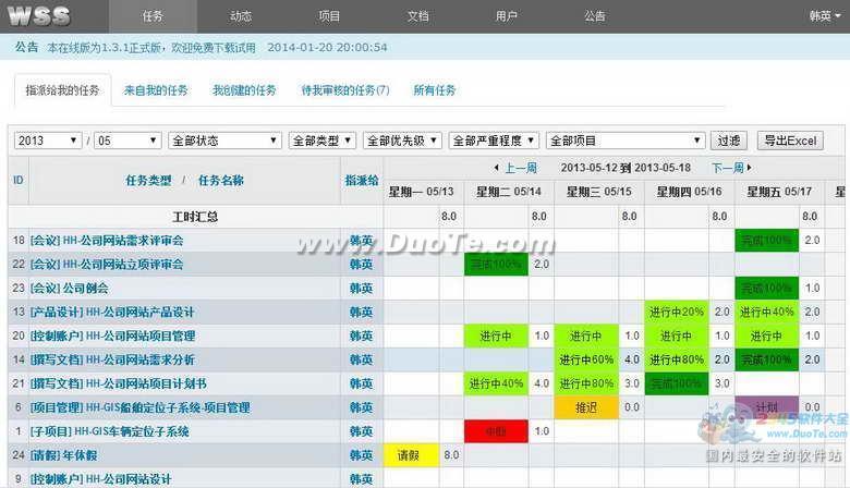 WSS项目管理工作日志管理系统下载