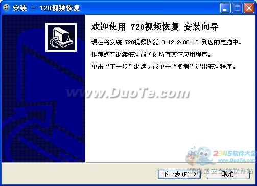720视频数据恢复软件下载
