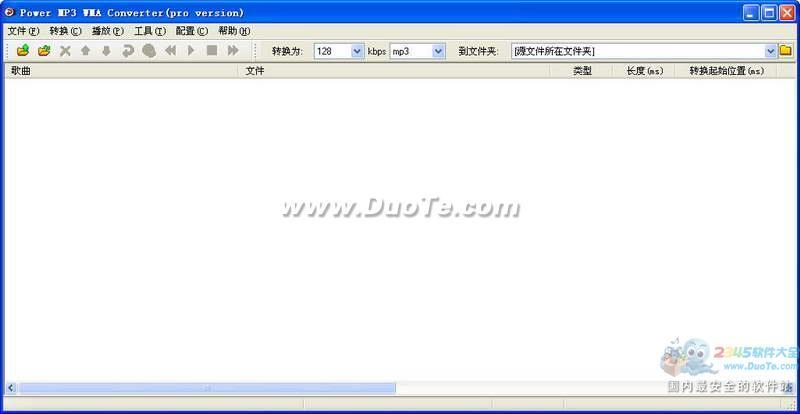 Power MP3 WMA Converter (wav转mp3格式转换器)下载
