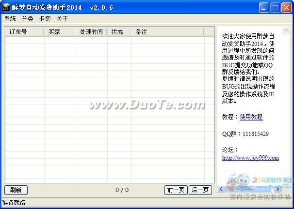 醉梦自动发货助手2014 (joyhelper淘宝发货助手)下载