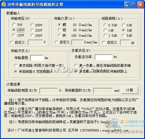 传输导线截面计算软件下载