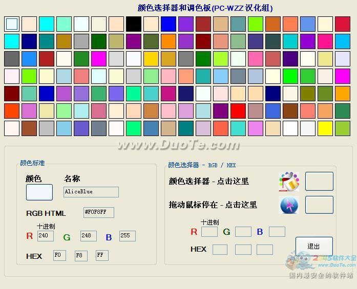 Known Color Palette(网页调色板)下载