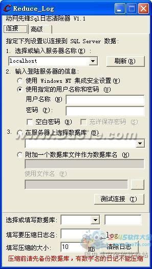 动网先锋Sql日志清除器下载
