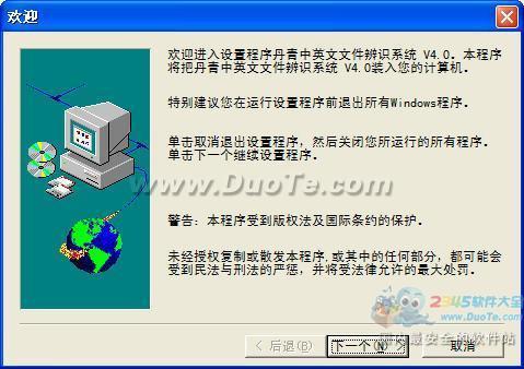 丹青中英文文件辨识系统下载