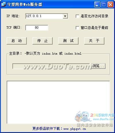 守望简单web服务器下载