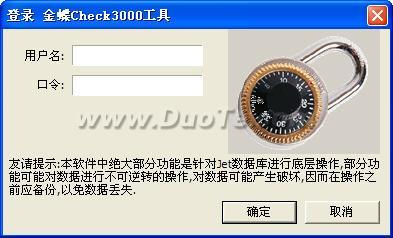 金蝶Check3000工具下载