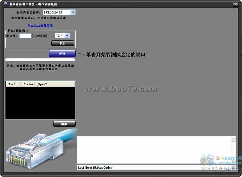 Simple Port Forwarding(路由器端口映射)下载