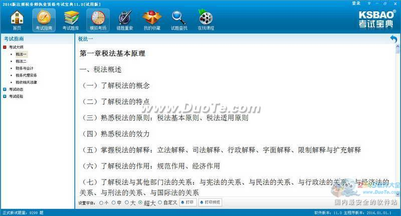2014版注册税务师执业资格考试宝典下载