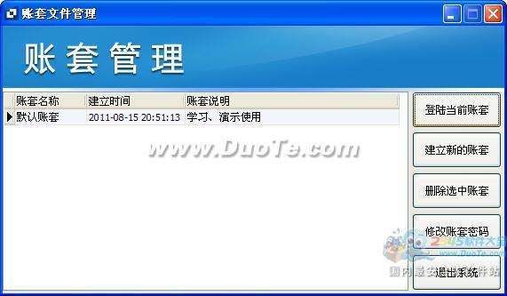 鑫辉仓库管理系统下载