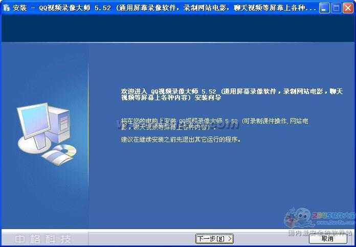 QQ视频录像大师下载