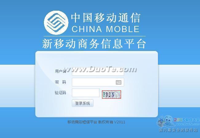 移动商务短信平台下载