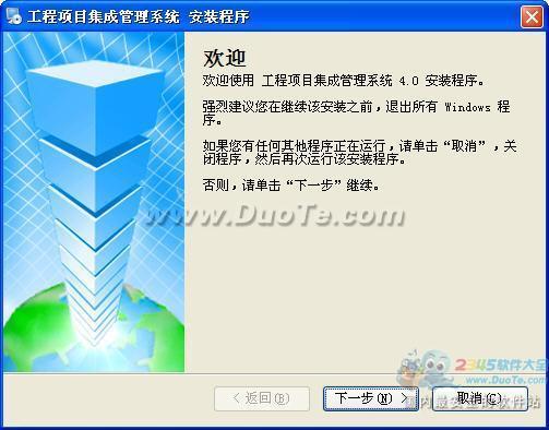 工程项目管理系统下载